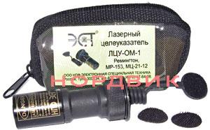Лазерный целеуказатель ЛЦУ-ОМ-1L. Комплект поставки.