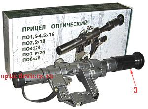Комплект продажи прицела ПО 3-9х24-1